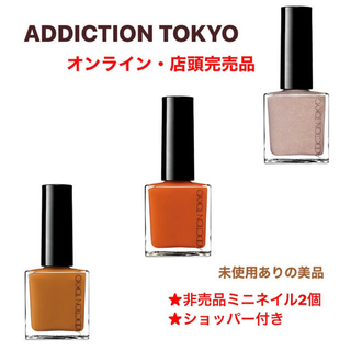 ADDICTION - 美品 アディクション ザ ネイルポリッシュ L 限定