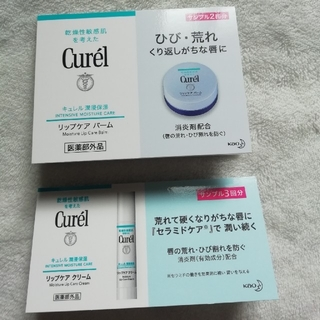 Curel - キュレル リップクリームサンプル