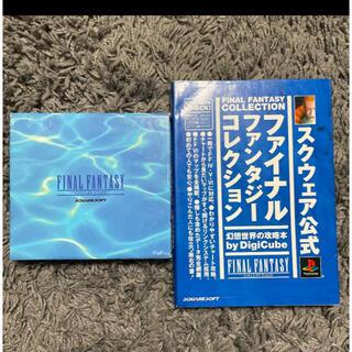 PlayStation2 - ファイナルファンタジーコレクション 攻略本付き