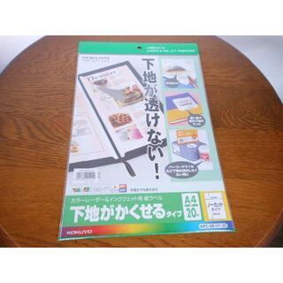 コクヨ(コクヨ)のコクヨ 下地が透けない紙ラベル (オフィス用品一般)