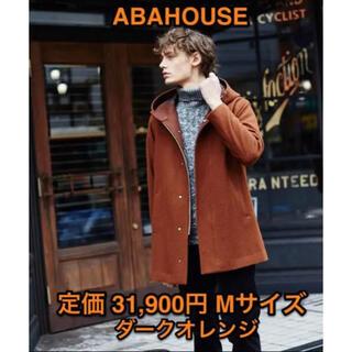 アバハウス(ABAHOUSE)の美品 ABAHOUSE メルトン フーデッド コート Mサイズ ダークオレンジ(ピーコート)