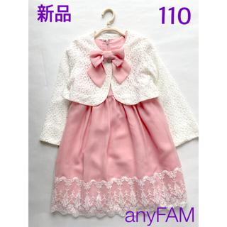 エニィファム(anyFAM)のanyFAM 女の子 フォーマル 110cm 新品未使用(ドレス/フォーマル)