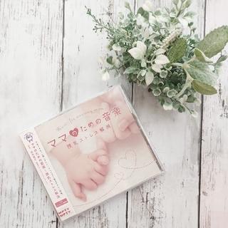 ママのための音楽~授乳ストレス解消(ヒーリング/ニューエイジ)