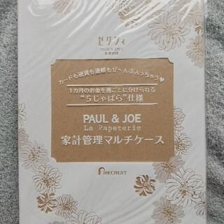 ポールアンドジョー(PAUL & JOE)のゼクシィ 付録 ポール&ジョー 家計管理マルチケース(日用品/生活雑貨)