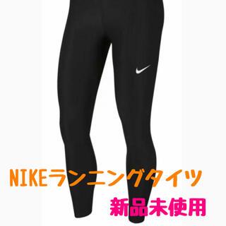 ナイキ(NIKE)のNIKE ナイキウィメンズランニングタイツ ブラック M(ランニング/ジョギング)