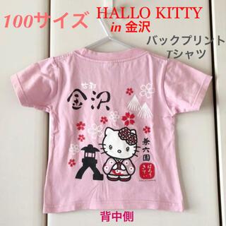 ハローキティ(ハローキティ)の【100サイズ-10】ハローキティ in金沢 バックプリントTシャツ(Tシャツ/カットソー)