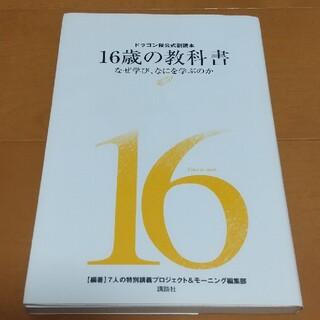 コウダンシャ(講談社)の16歳の教科書(ノンフィクション/教養)