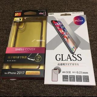 エレコム(ELECOM)のiPhoneX ガラスフィルム ケース カバー セット 新品 エレコム(iPhoneケース)
