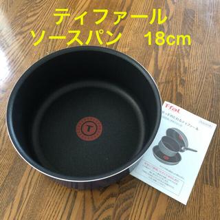 ティファール(T-fal)のティファール ソースパン 18センチ(鍋/フライパン)