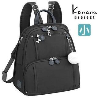 カナナプロジェクト(Kanana project)の2,500円値引※新聞掲載品■カナナ*[フリーウェイ] リュックサック小B5 黒(リュック/バックパック)