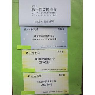 ★銀座山形屋株主優待券3枚★オーダーメイド30%割引×1 お買物優待券2枚(ショッピング)
