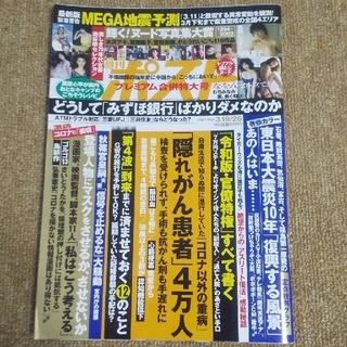 ショウガクカン(小学館)の週刊ポスト 2021年 3/26号 雑誌(ニュース/総合)
