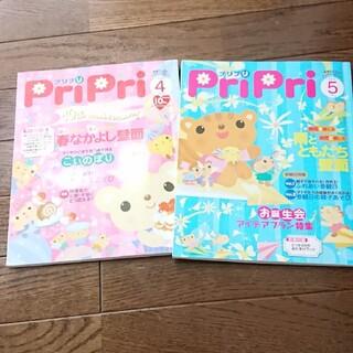 PriPri4月号、5月号 2010(専門誌)