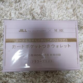 ジルバイジルスチュアート(JILL by JILLSTUART)のMORE2020年8月号付録ジル バイ ジルスチュアート(ポーチ)