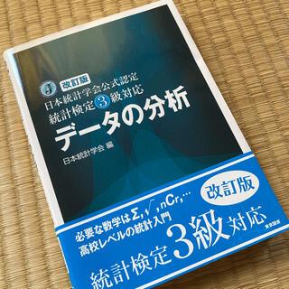データの分析 日本統計学会公式認定統計検定3級対応 改訂版(科学/技術)
