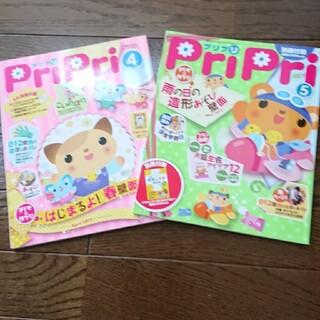 PriPri 4月号、5月号   2012(専門誌)
