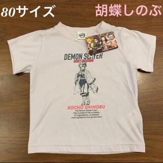 バンダイ(BANDAI)の80サイズ 鬼滅の刃 胡蝶しのぶ Tシャツ(Tシャツ)