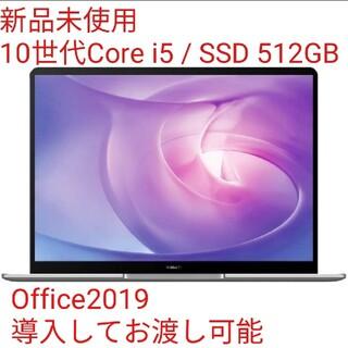 HUAWEI - 【新品】Huawei Matebook 13 2020 office付