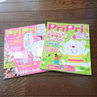 PriPri  4月号 2013、4月号  2014(専門誌)
