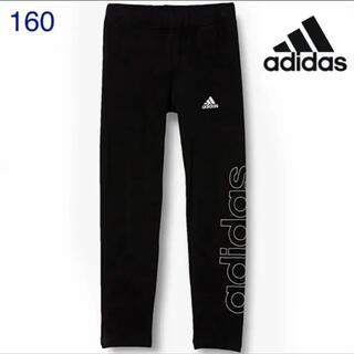 adidas - 【新品】アディダス♡エッセンシャルズタイツ160レギンス黒ブラック