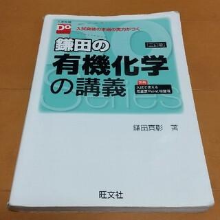 オウブンシャ(旺文社)の鎌田の有機化学の講義(語学/参考書)