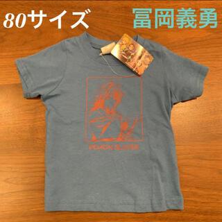 バンダイ(BANDAI)の80サイズ 鬼滅の刃 冨岡義勇 Tシャツ(Tシャツ)