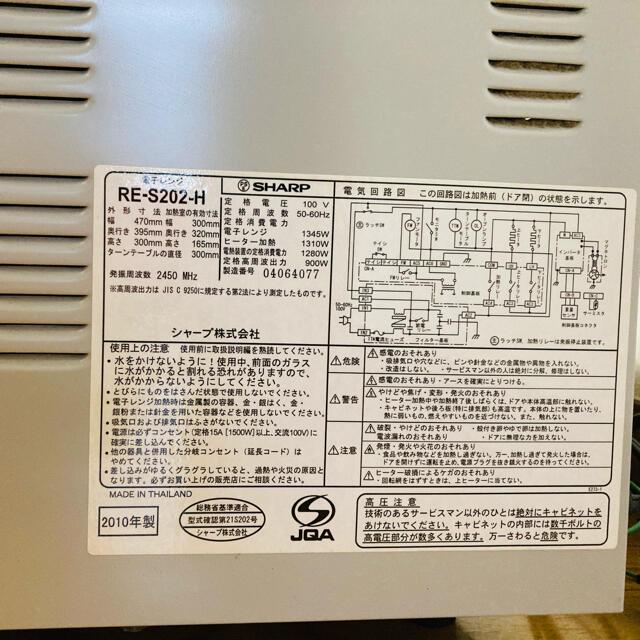 SHARP(シャープ)の【yuria様】SHARP 電子レンジ RE-S202-H スマホ/家電/カメラの調理家電(電子レンジ)の商品写真