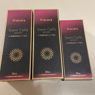 フラコラ  ヒト幹細胞培養エキス原液 30ml×2  15ml×1(美容液)