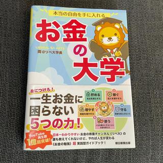 アサヒシンブンシュッパン(朝日新聞出版)のお金の大学 両@リベ大学長(ビジネス/経済/投資)