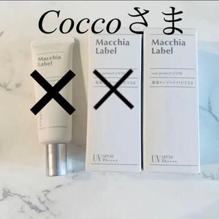 Macchia Label - マキアレイベル 薬用サンプロテクトUV50