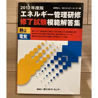 エネルギ-管理研修修了試験模範解答集 熱分野 電気分野 2012年度(科学/技術)
