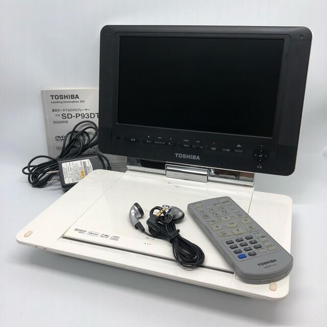 東芝(トウシバ)のTOSHIBA 9V型ワイドポータブルDVDプレーヤー SD-P93DTW スマホ/家電/カメラのテレビ/映像機器(DVDプレーヤー)の商品写真