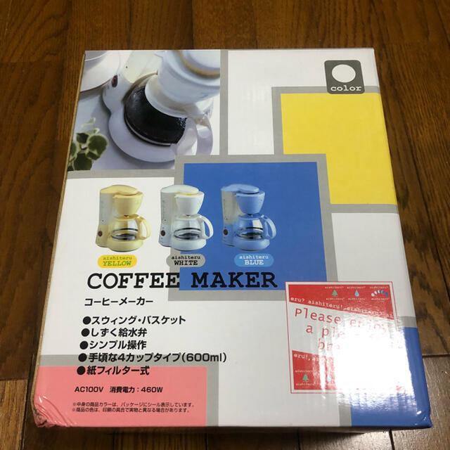 ドウシシャ(ドウシシャ)の【新品未使用】コーヒーメーカー ホワイト スマホ/家電/カメラの調理家電(コーヒーメーカー)の商品写真