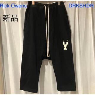 リックオウエンス(Rick Owens)の新品 リックオウエンスダークシャドウ スウェットパンツ カプリパンツ メンズ(その他)