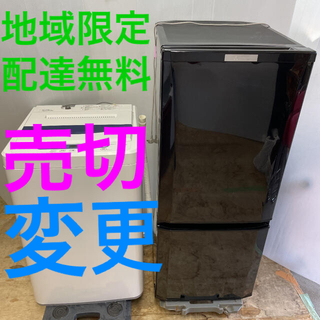 ミツビシデンキ(三菱電機)の洗濯機 冷蔵庫 ☆2点セット割り★(冷蔵庫)