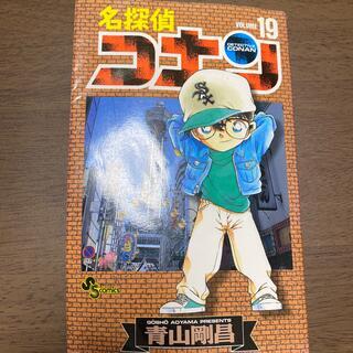 ショウガクカン(小学館)の名探偵コナン 19巻 初版(少年漫画)