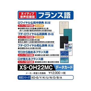 CASIO - カシオ EX-word エクスワード フランス語 XS-OH22MC