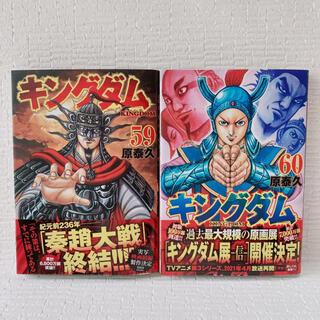 シュウエイシャ(集英社)の【匿名配送】キングダム 59 60 巻(青年漫画)