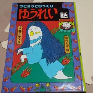 日本のおばけ話 わらい話 ウヒョッとびっくり ゆうれい話(絵本/児童書)