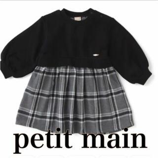 petit main - petit main♡重ね着風ワンピース ブラック グレー チェック レイヤード