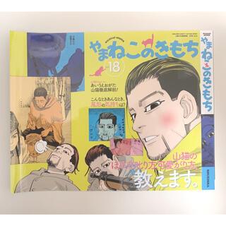 シュウエイシャ(集英社)のゴールデンカムイ 18巻 特典 ブックカバー 3枚 尾形(青年漫画)