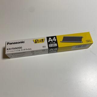 パナソニック(Panasonic)のPanasonic  インクフィルム KX-FAN200(オフィス用品一般)