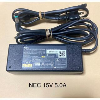 エヌイーシー(NEC)の❤️送料込み☆中古純正品NECのACアダプター15V 5.0A(PC周辺機器)