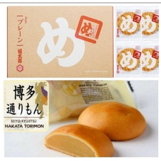博多通りもん×5  めんべい×8(2枚×4袋)  福岡 博多 お土産   名産(菓子/デザート)
