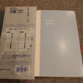 【未使用】ジブン手帳 DAYs mini 2021 上半期