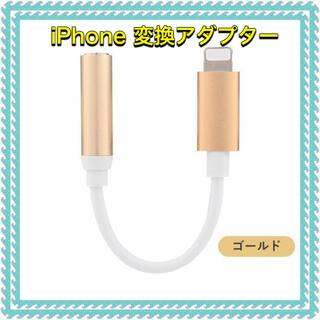 アイフォーン(iPhone)のiPhone イヤホン 変換アダプター ゴールド(ストラップ/イヤホンジャック)