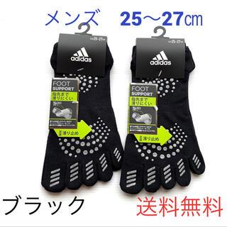 アディダス(adidas)のメンズ【アディダス×福助】五本指ソックス 滑り止め付き 2足セット(ソックス)