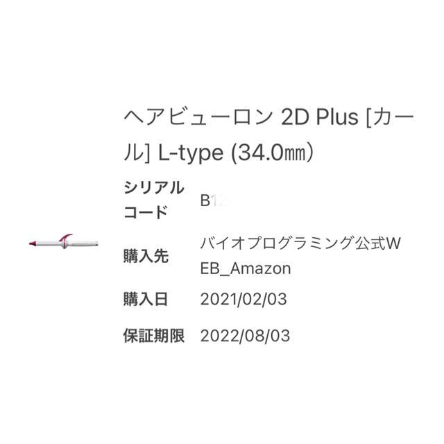 Lumiere Blanc(リュミエールブラン)のヘアビューロン 2D Plus L 34mm スマホ/家電/カメラの美容/健康(ヘアアイロン)の商品写真