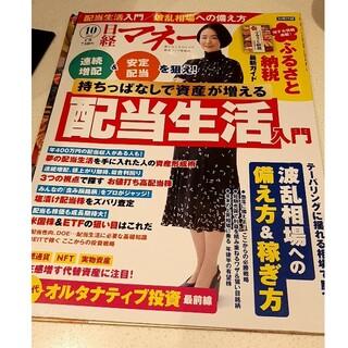 ニッケイビーピー(日経BP)の日経マネー 2021年 10月号(ビジネス/経済/投資)