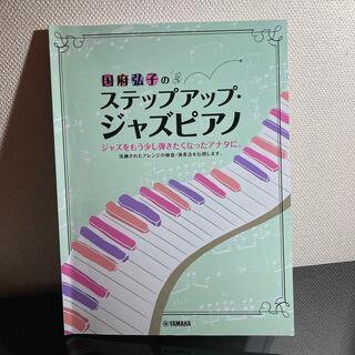 ヤマハ(ヤマハ)の国府弘子のステップアップ・ジャズピアノ ジャズをもう少し弾きたくなったアナタに。(楽譜)